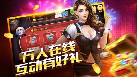 丹东娱乐棋牌下载