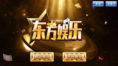 东方娱乐棋牌app
