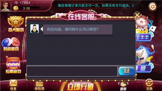 封神娱乐棋牌app下载