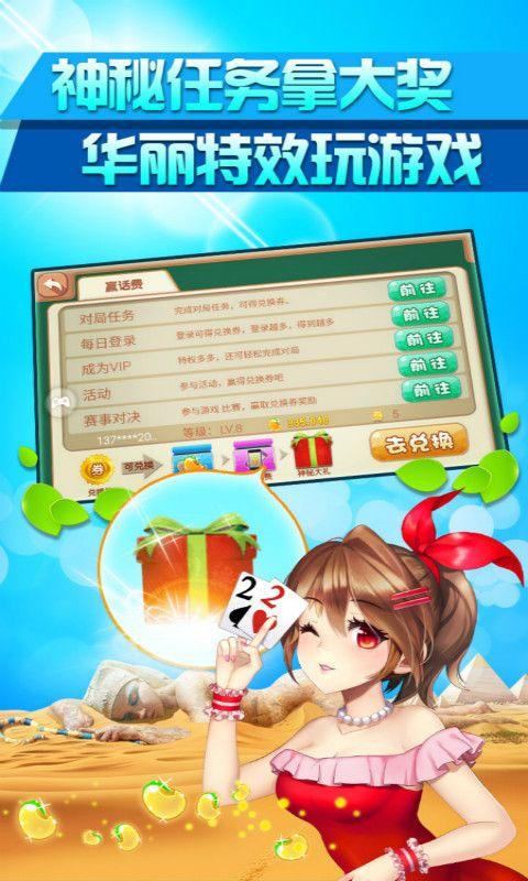 高进娱乐棋牌手机版下载