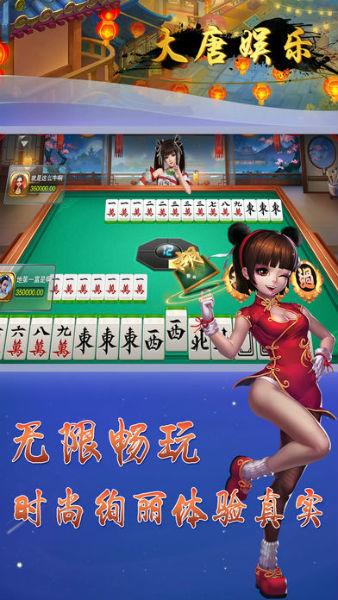 唐朝娱乐棋牌app