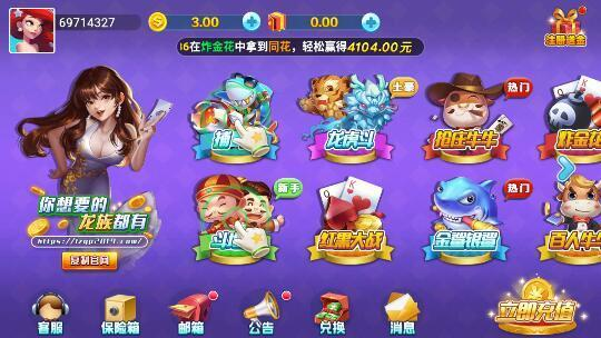 龙族棋牌官网手机版下载