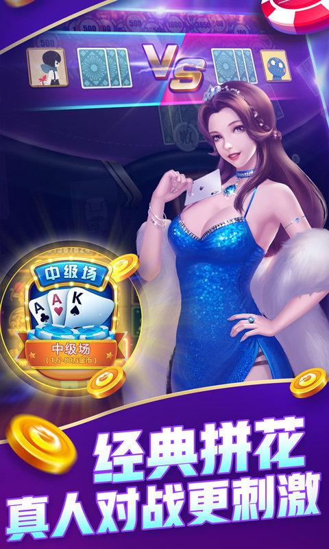 天下娱乐棋牌最新版下载