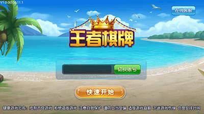 王者娱乐棋牌安卓版下载