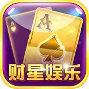 财星娱乐棋牌游戏