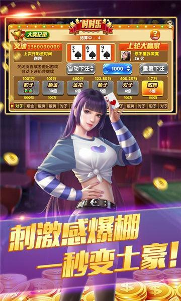 新濠娱乐棋牌app