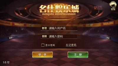明仕娱乐棋牌app