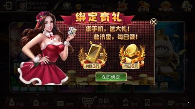 明仕娱乐棋牌app下载