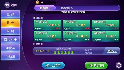 神龙娱乐棋牌app