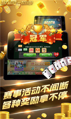 星玩娱乐棋牌app