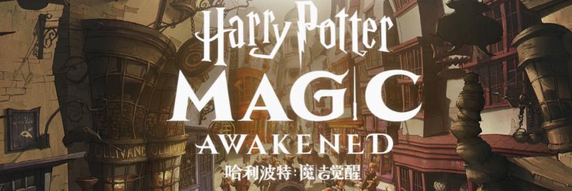 哈利波特魔法觉醒手游攻略大全