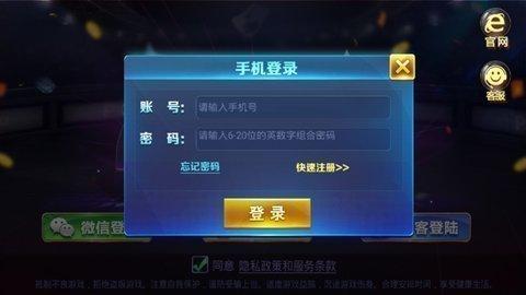 凤凰娱乐棋牌3376手机版
