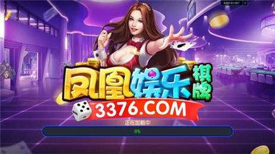 凤凰娱乐棋牌3376手机版下载