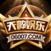 天神娱乐app  v4.8.5