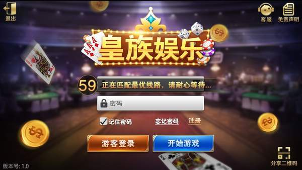 皇族棋牌安卓下载