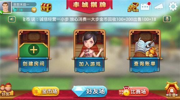 丰城棋牌手机版