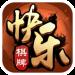 快乐棋牌游戏平台官网版  v4.1.0 送彩金版