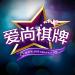 爱尚棋牌娱乐  v4.3.1 送金币版