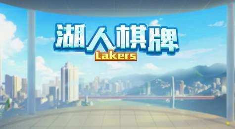 湖人棋牌正式版