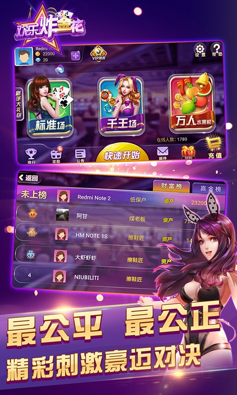 欢乐联网炸金花最新版