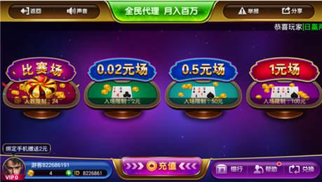 巅峰娱乐棋牌app官方下载