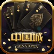 中国城棋牌6167老版本