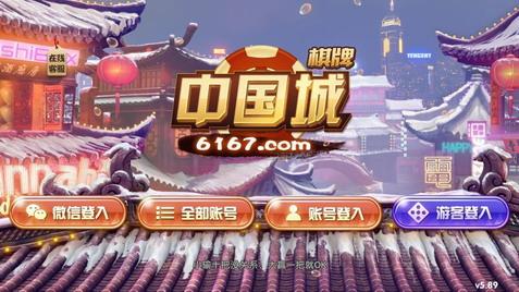 中国城棋牌娱乐
