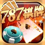 787棋牌游戏官方手机版