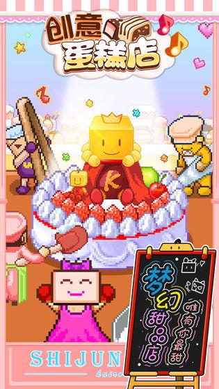 创意蛋糕店手游