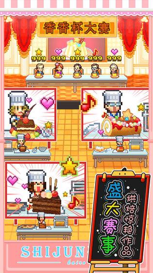 创意蛋糕店下载