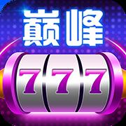 巅峰娱乐棋牌6000娱乐