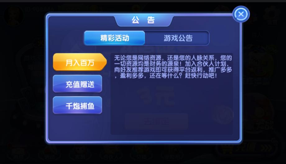大唐娱乐棋牌平台下载