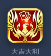 大吉大利棋牌娱乐app