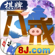 八戒棋牌官网最新版