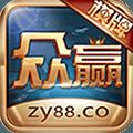 众赢棋牌娱乐777安卓版