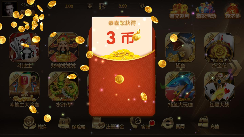 财神棋牌游戏安卓下载