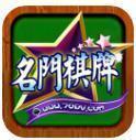 名门棋牌2020官网版
