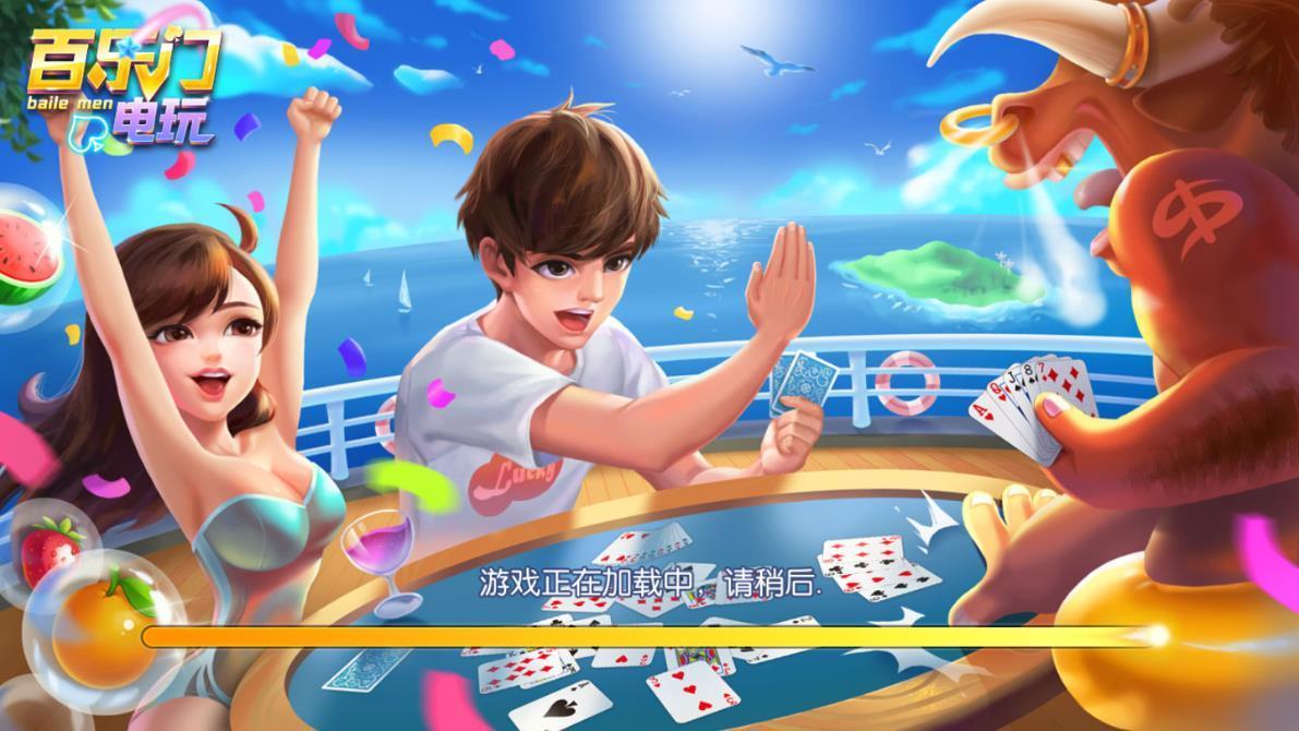 百乐门棋牌安卓版