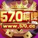 570棋牌手机官网版  v5.1.3 真人福利版
