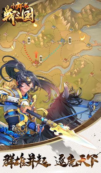 小虾米战三国