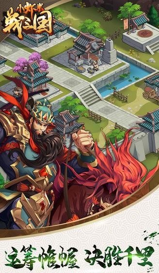 小虾米战三国游戏
