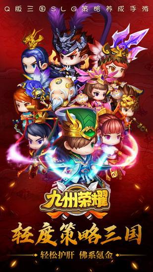九州荣耀游戏