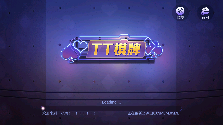 TT棋牌安卓版