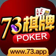73棋牌官网版