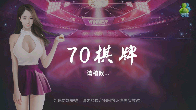 70棋牌安卓下载