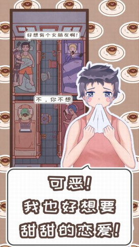 恋爱的酸甜苦辣iOS版
