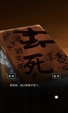 空虚日记汉化破解版