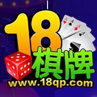 18棋牌游戏官网版