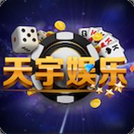 天宇娱乐棋牌app