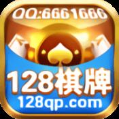 128棋牌官方正版2019年版
